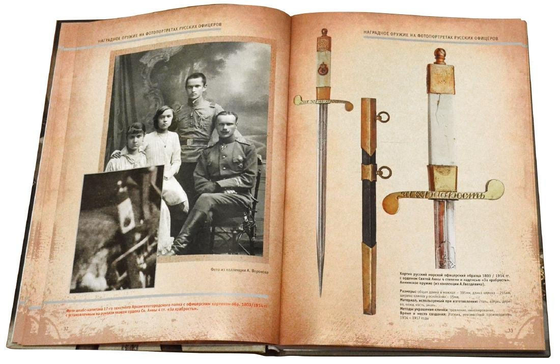 AWARDED WEAPONS ON PHOTOS OF RUSSIAN OFFICERS 2 V - 5