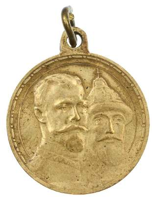 IMPERIAL RUSSIAN MEDAL 300 YEARS ROMANOVS DYNASTY