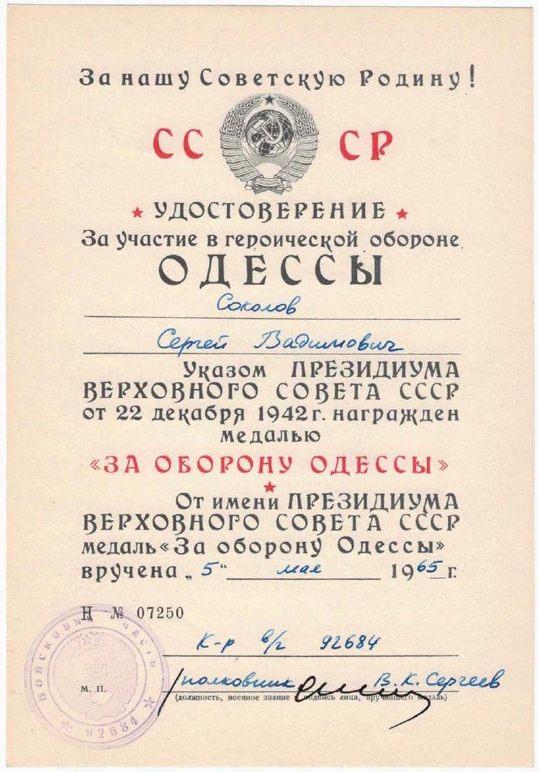 SET OF TWO SOVIET MILITARY ORDER CERTIFICATES - 2