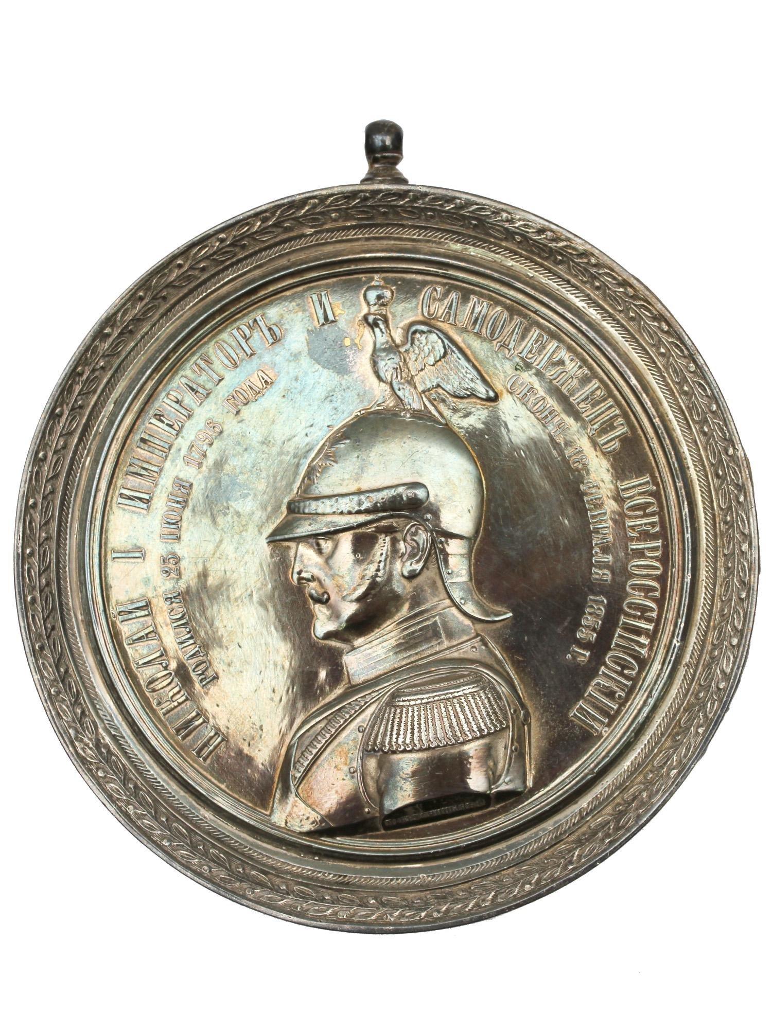A RUSSIAN SILVER COMMEMORATIVE MEDAL NICHOLAS I