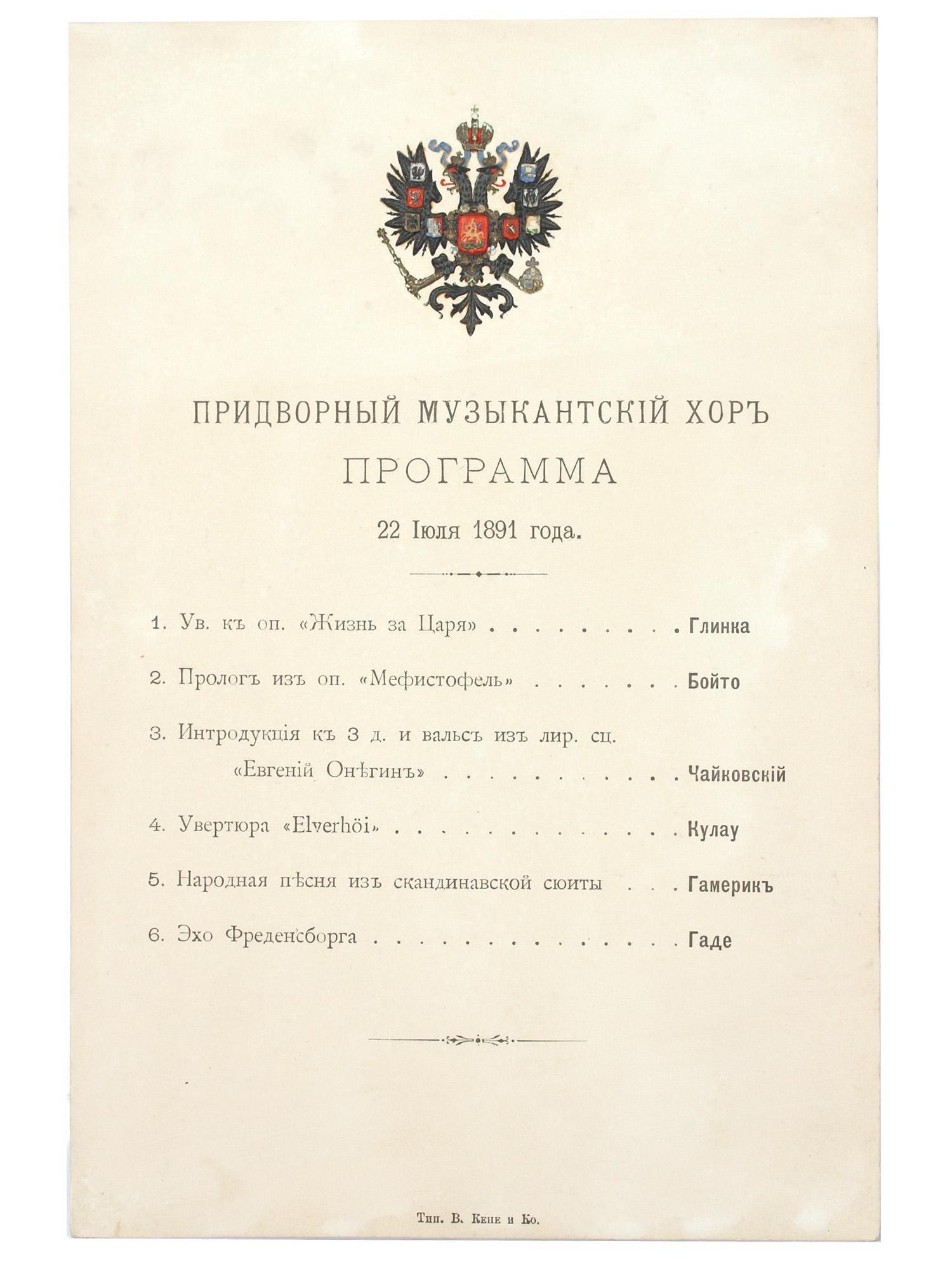 A RUSSIAN IMPERIAL COURT MUSICAL CHORUS  PLAYBILL