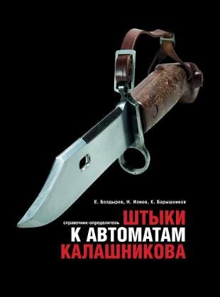 BOOK BAYONETS FOR KALASHNIKOV ASSAULT RIFLE