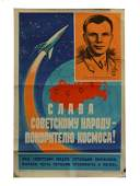 A SOVIET SPACE PROPAGANDA POSTER BY A KRUCHINA