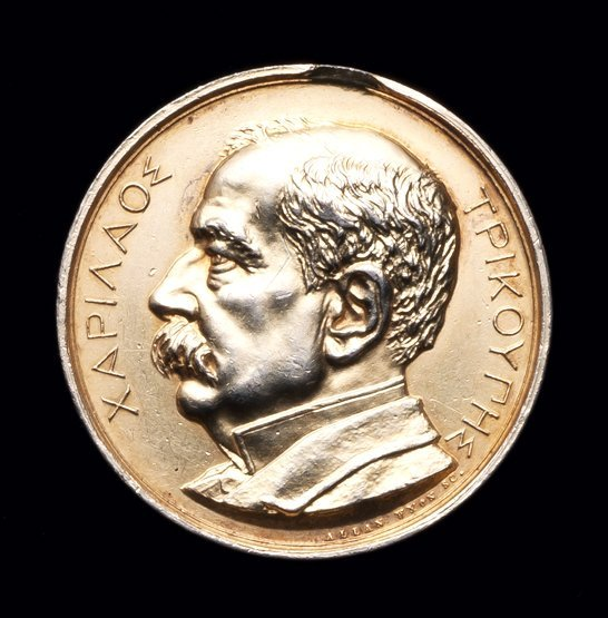 10: A Greek memorial medal to Charilaos Trikoupis dated