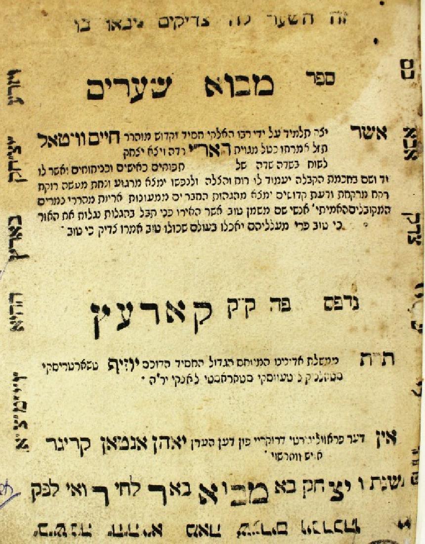 Mavoh She'arim - Koritz, 1783 - First Edition