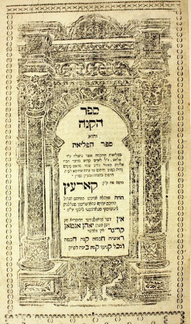 Sefer Ha'Kanah ? Koritz 1784 ? First, Special Edition