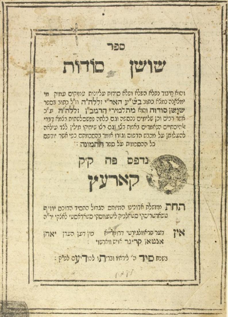 Sefer Shoshan Sodot [Kabbalistic Book] ? Koritz 1788 ?