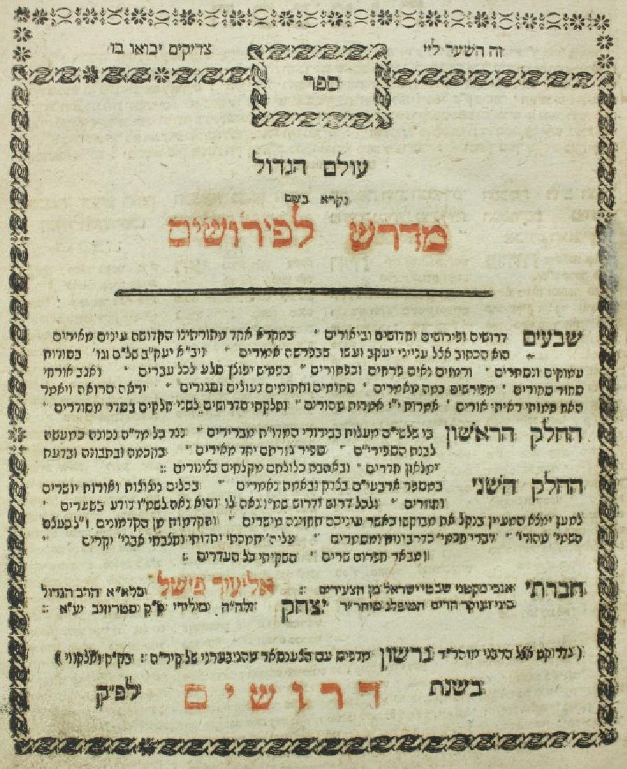 Olam Ha'Gadol ? Kabbalistic Book ? Zholkva 1800 ?