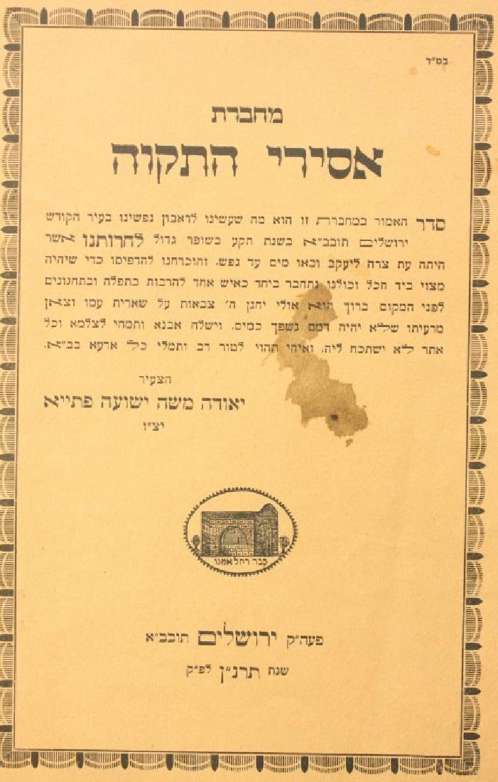 The Books of the kabbalist rabbi Yehuda Fatiyah ?