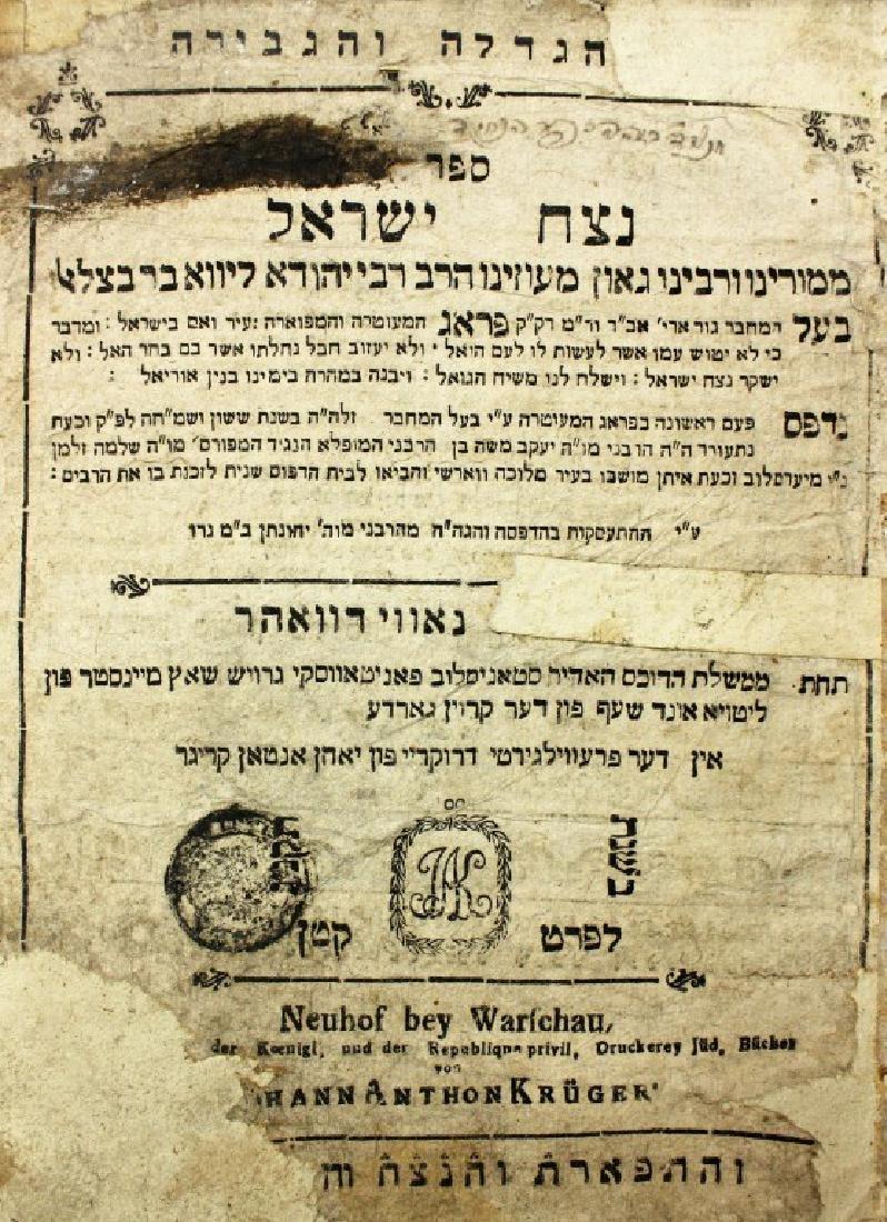 Netzach Yisrael (the Maharal of Prague) ? Novy Dvor