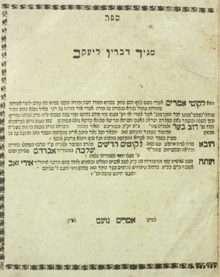 Maggid Dvarav Le'Ya'akov ? Lemberg 1797