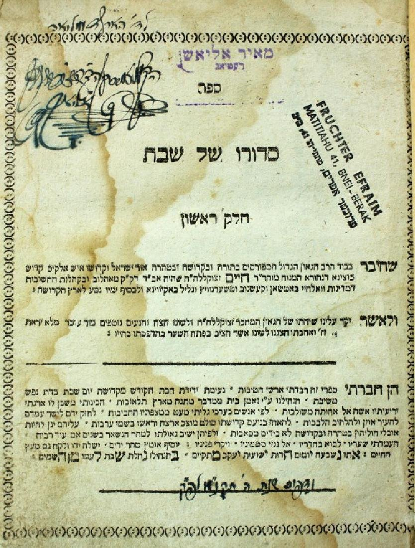 Sidduro shel Shabbat First and Second Section ? Blue
