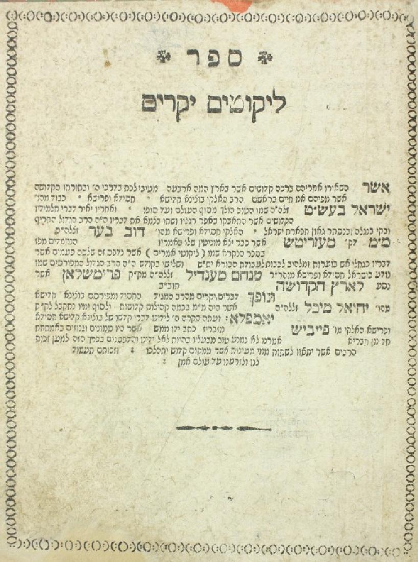 Likutim Yekarim ? Fourth Edition with New Additions