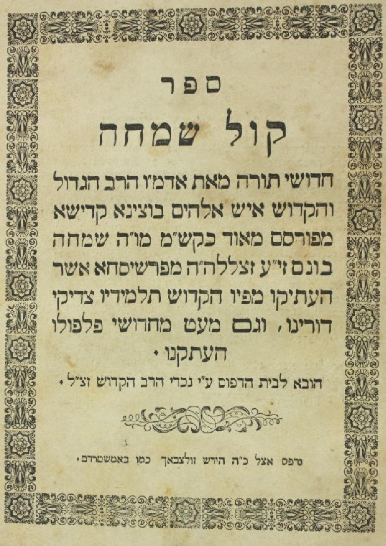 Kol Simcha, Rabbi Simcha Bunim of Peshischa ? Breslau