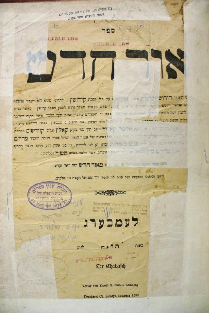 Divrei Chaim (Sanz) ? First Edition / Or Chadash ? the