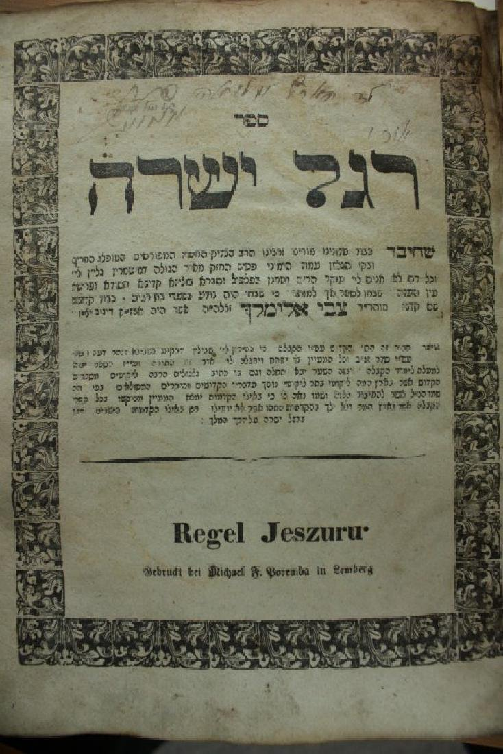 Regel Yeshara (Dinov) ? Lvov 1858 ? First Edition
