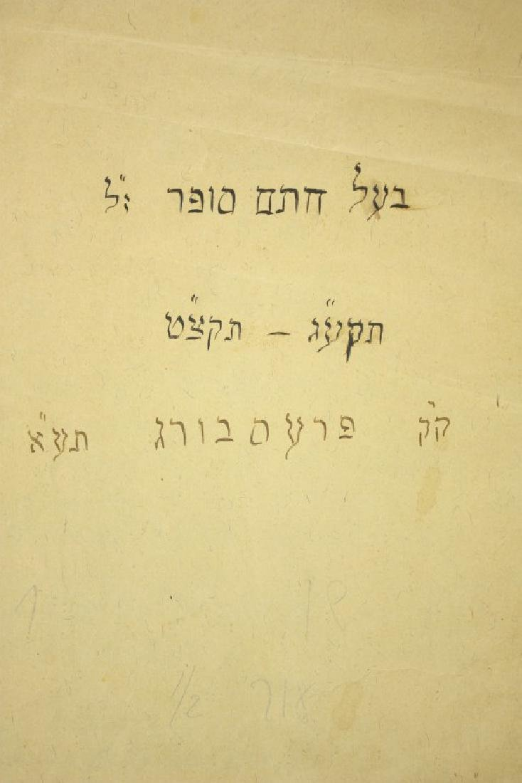 Copy of a Mohel Notebook of the Chatam Sofer -