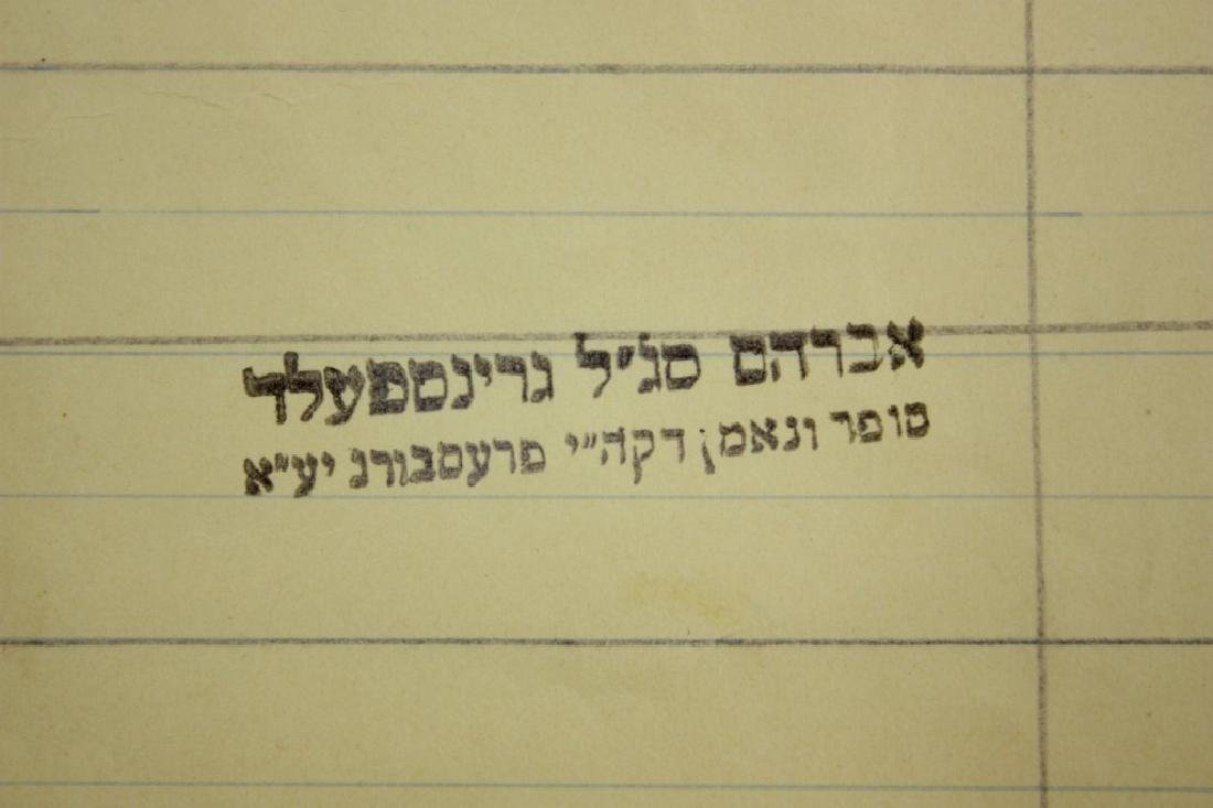 Copy of a Mohel Notebook of the Chatam Sofer - - 3