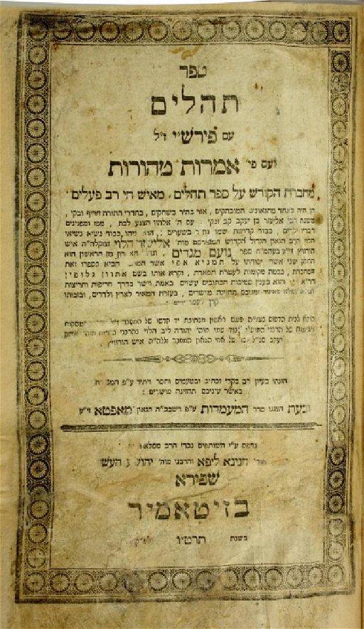 Sefer Tehillim Imrot Tehorot - the First Hassidic