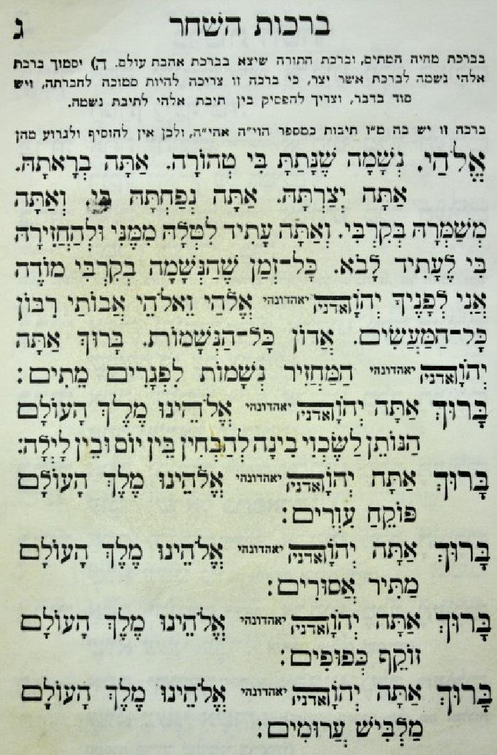 The Personal Siddur of the Eldest of the Kabbalists - 5