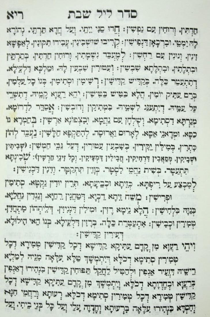 The Personal Siddur of the Eldest of the Kabbalists - 7