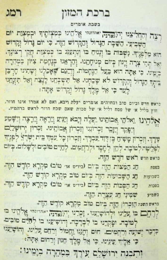 The Personal Siddur of the Eldest of the Kabbalists - 8