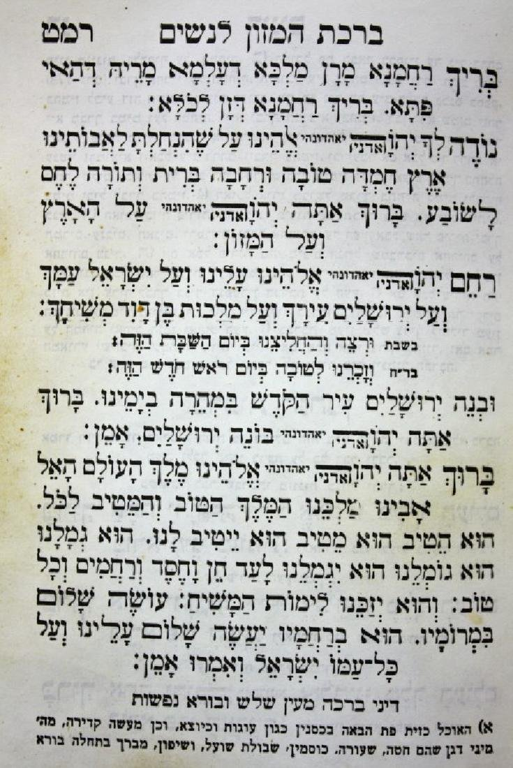 The Personal Siddur of the Eldest of the Kabbalists - 9
