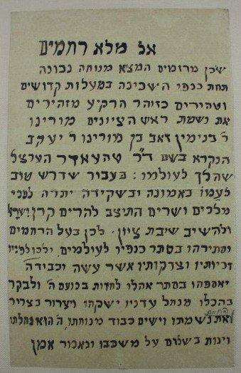 "Manuscript - Special Version of ""El Male Rachamim"" -"