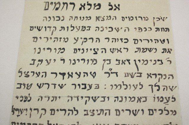 "Manuscript - Special Version of ""El Male Rachamim"" - - 2"