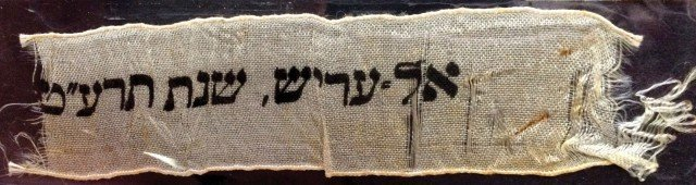 """Small cloth ribbon with the words """"Herzl day, 20th - 2"""