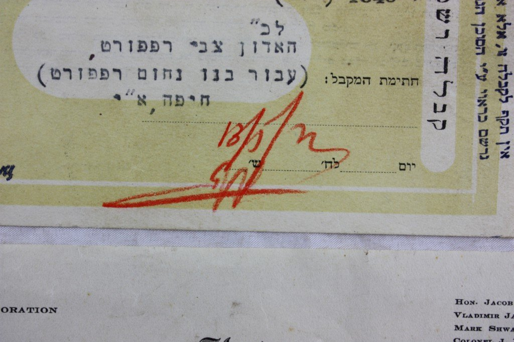 Cheque signed by Ze'ev Jabotinsky from April 5 1929 on - 3