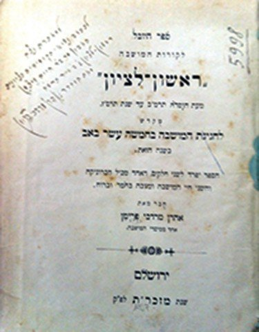 Jubilee Book of the Settlement Rishon Le'Zion, its