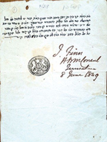 A legal document of the Ashkenazi Kolelot, signed by