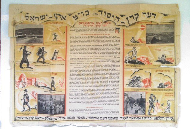 """Keren HaYesod Builds the Land of Israel"" - an"