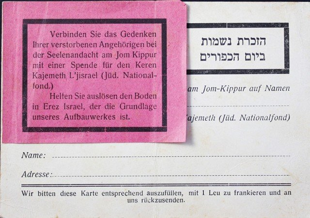A special postcard for donations to the Jewish National