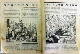 """ura Yisrael!"" (wake Up Israel!) Booklet, On Behalf Of"