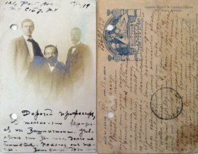 Two Interesting Postcards Sent To Boris Schatz - 1908,