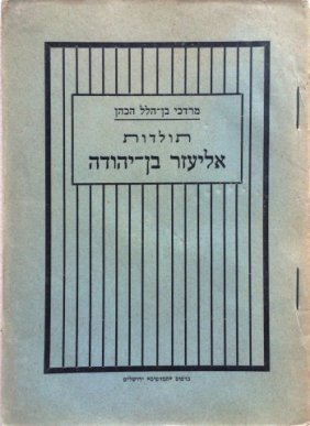 Collection Of Rare Booklets And Books About The Hebrew