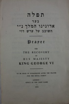 Prayer For The Recovery Of His Majesty King George Vi -