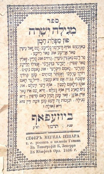 Booklet in Yiddish - Megilla Yeshara Fun Mapalat Haman