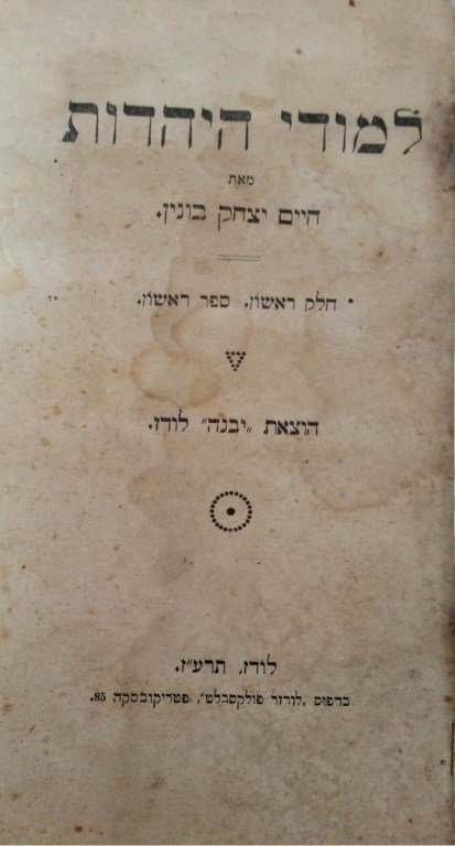 Judaism Studies, Rabbi Chaim Yitzchak Bonin - Lodz 1917