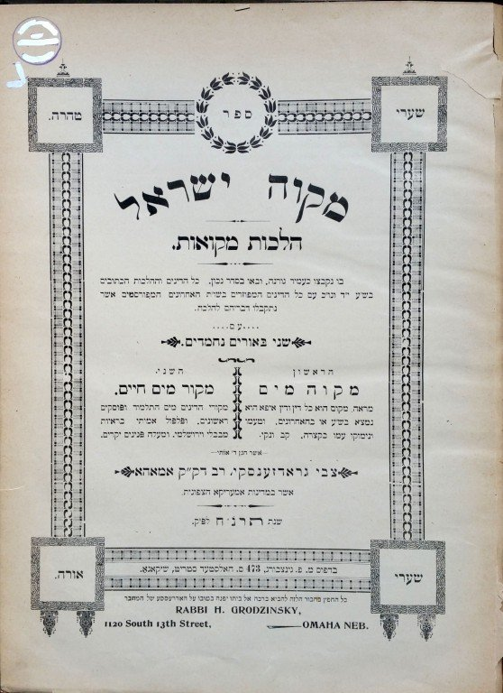 Mikveh Yisrael - Chicago 1898 - Single Edition