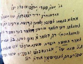 The Quaterly Journal Hamagid - Satmar 1928 - Editor's