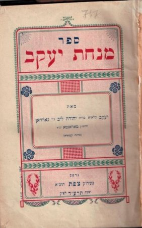 Minchat Yaakov - Tzfat 1914 - Hagalil Printing Press