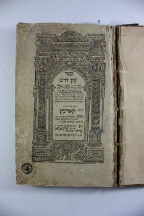 Etz Chaim - Korets 1785