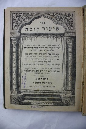 Shiur Koma - First Edition - Stamps Of The Rebbe, Rabbi