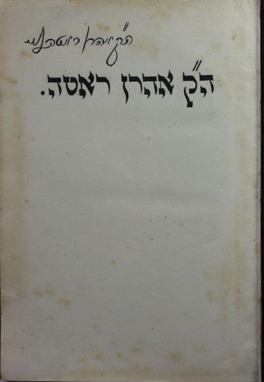 Handwritten Signature of the Rebbe Rabbi Aharon Ratta