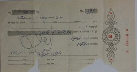 Debenture With The Signature Of The Rebbe Of