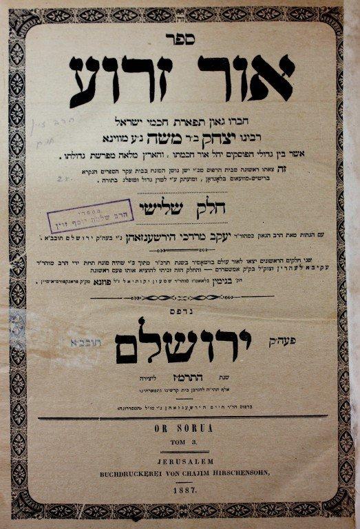 Or Zarua - Jerusalem 1887-1890 - Two Parts - First