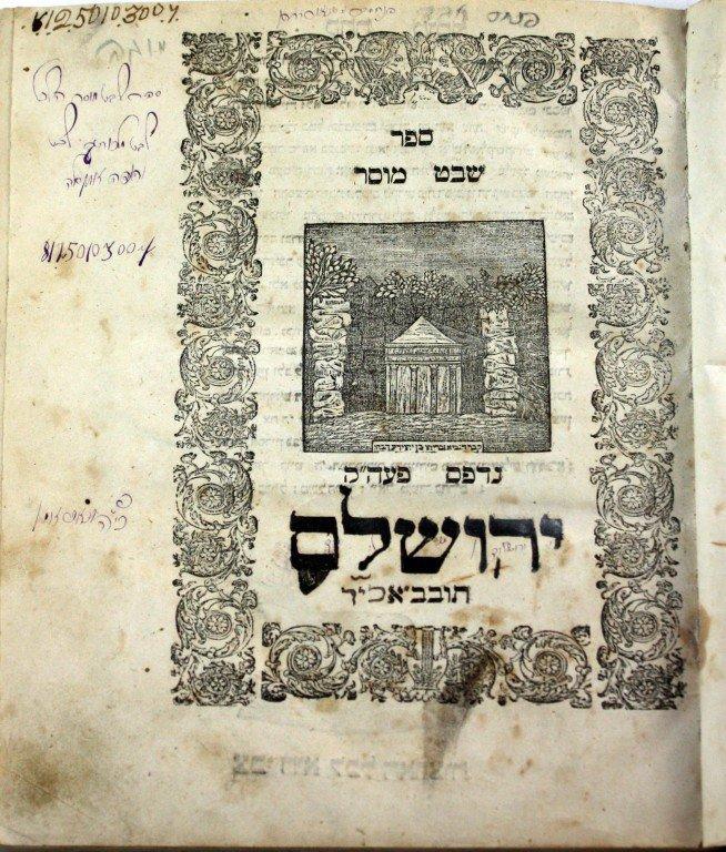 Two Books Printed in Jerusalem - Rabbi Yoel Moshe